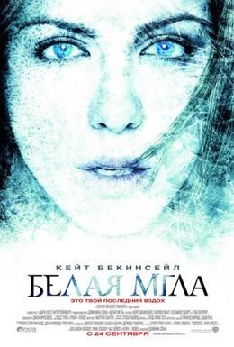 Постер фильма Белая мгла (2009)
