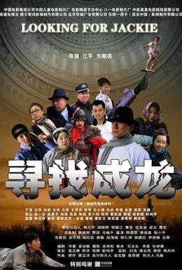 Постер фильма В поисках Джеки (2009)