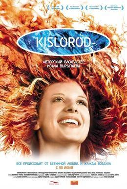 Постер фильма Кислород (2008)