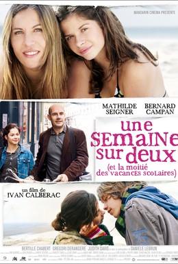 Постер фильма Каждые две недели (2009)