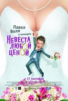 Постер фильма Невеста любой ценой (2009)