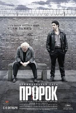 Постер фильма Пророк (2009)