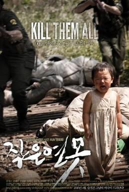 Постер фильма Маленький пруд (2009)
