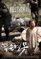 Маленький пруд (2009)