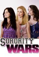 Войны в женской общаге (2009)