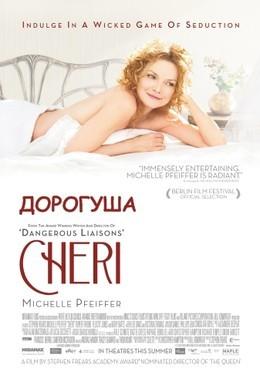 Постер фильма Шери (2009)