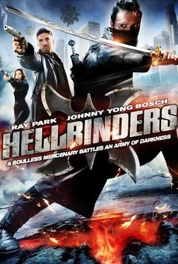 Постер фильма Сошедшие в Ад (2009)