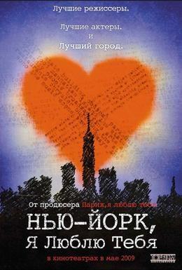 Постер фильма Нью-Йорк, я люблю тебя (2008)