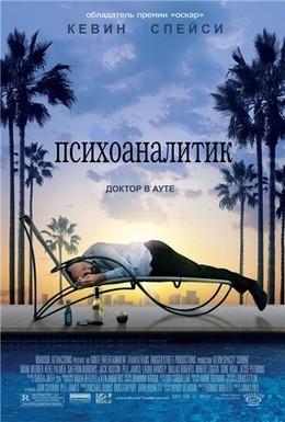 Постер фильма Психоаналитик (2009)