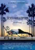 Психоаналитик (2009)