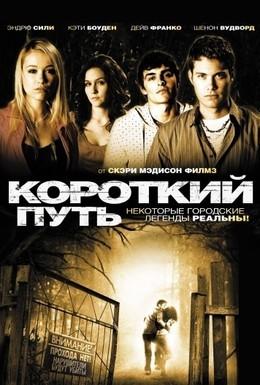 Постер фильма Короткий путь (2009)