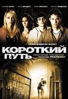 Короткий путь (2009)