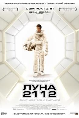 Постер фильма Луна 2112 (2009)