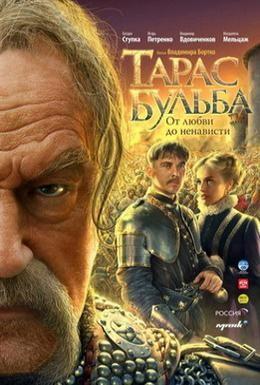 Постер фильма Тарас Бульба (2009)