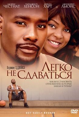 Постер фильма Легко не сдаваться (2009)