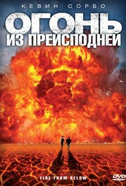 Постер фильма Огонь из преисподней (2009)