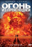Огонь из преисподней (2009)