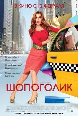 Постер фильма Шопоголик (2009)