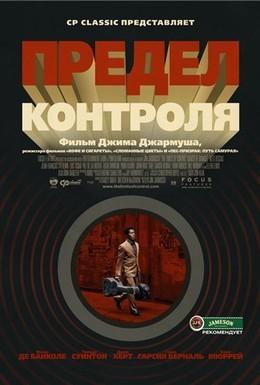 Постер фильма Предел контроля (2009)
