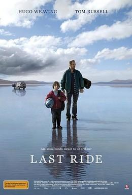 Постер фильма Последняя поездка (2009)