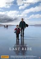 Последняя поездка (2009)