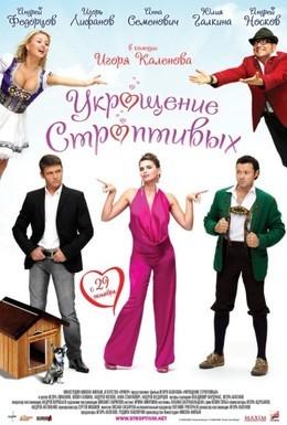 Постер фильма Укрощение строптивых (2009)