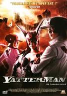 Яттерман (2009)