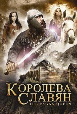 Постер фильма Королева славян (2009)