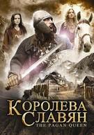 Королева славян (2009)