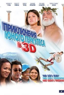 Постер фильма Приключения маленького Геркулеса в 3D (2009)