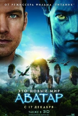 Постер фильма Аватар (2009)