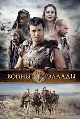 Постер фильма Воины Эллады (2009)