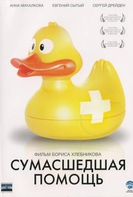 Постер фильма Сумасшедшая помощь (2009)