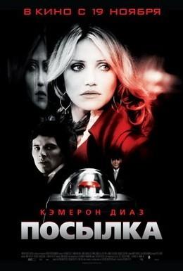 Постер фильма Посылка (2009)