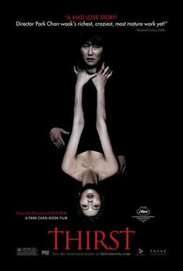 Постер фильма Жажда (2009)