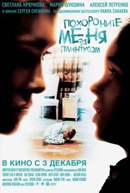 Постер фильма Похороните меня за плинтусом (2008)