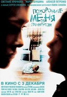 Похороните меня за плинтусом (2008)