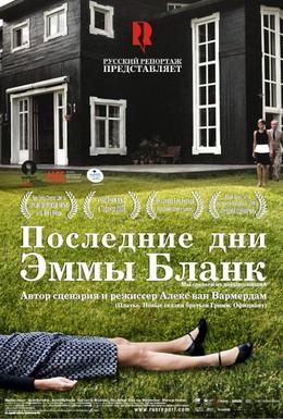 Постер фильма Последние дни Эммы Бланк (2009)