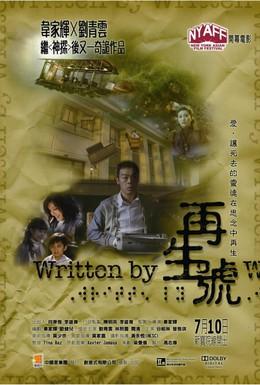 Постер фильма Воскрешение (2009)