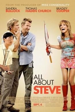 Постер фильма Всё о Стиве (2009)