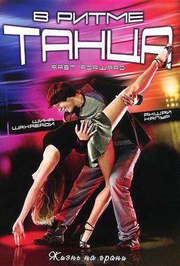 Постер фильма В ритме танца (2009)
