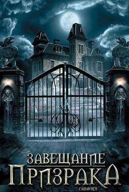 Постер фильма Завещание призрака (2009)