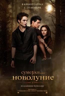 Постер фильма Сумерки. Сага. Новолуние (2009)