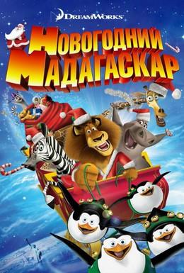 Постер фильма Рождественский Мадагаскар (2009)