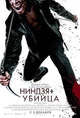 Постер фильма Ниндзя-убийца (2009)