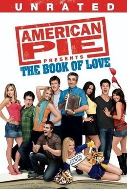 Постер фильма Американский пирог: Книга любви (2009)