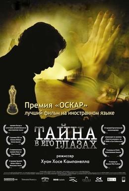 Постер фильма Тайна в его глазах (2009)