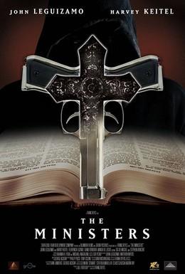 Постер фильма Служители (2009)