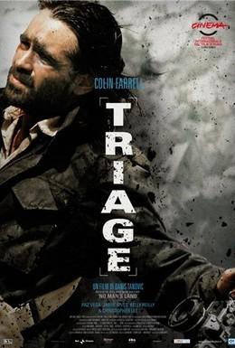 Постер фильма Сортировка (2009)