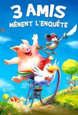 Постер фильма Друзья навсегда (2009)